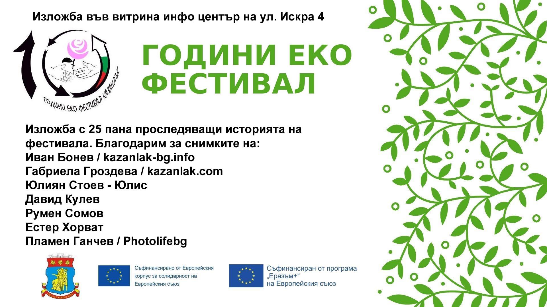 Изложба показва 10 години еко фестивал в снимки