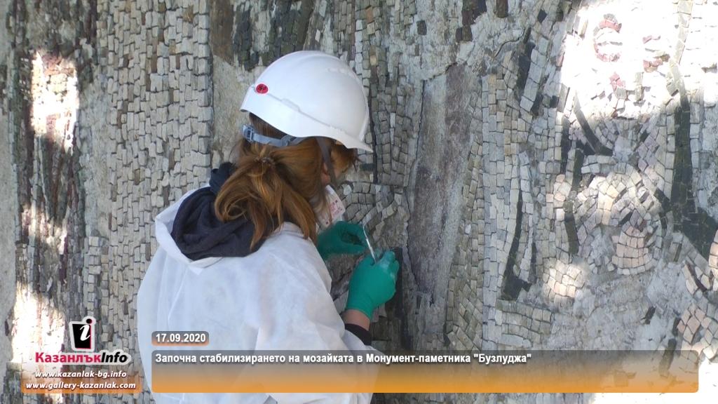 Започна стабилизирането на мозайката в Монумент-паметника