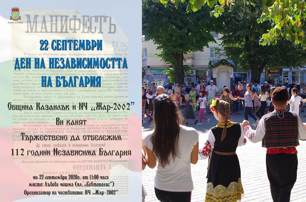 Честване - 112 години Независима България