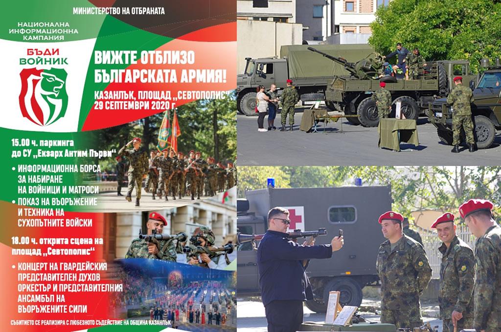 """Казанлък ще бъде домакин на кампанията """"Бъди войник"""""""
