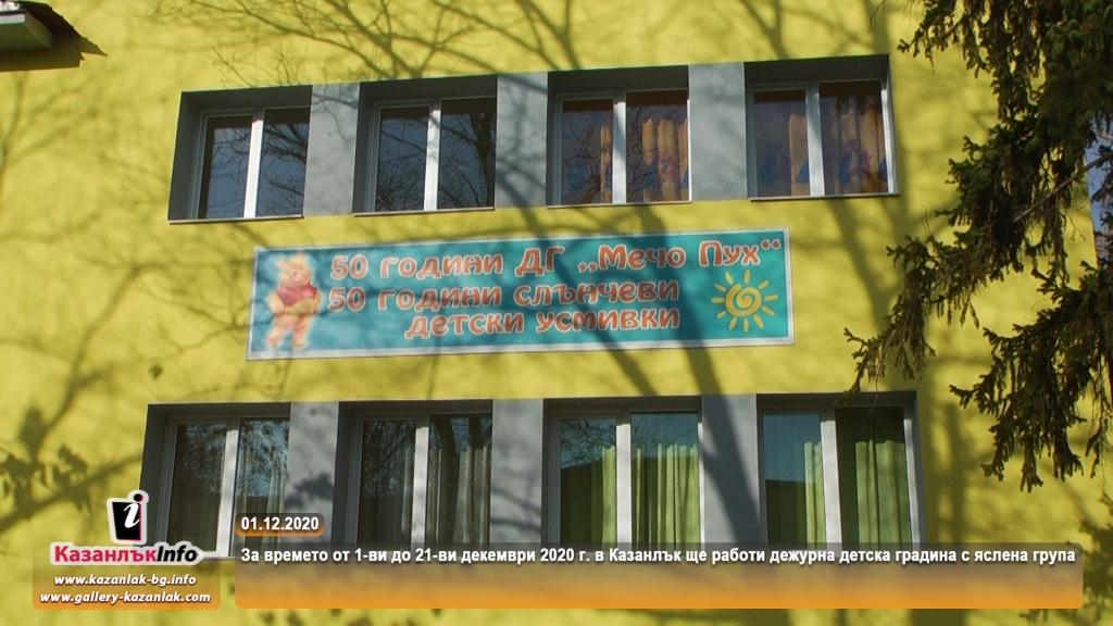 Дежурна детска градина в Казанлък