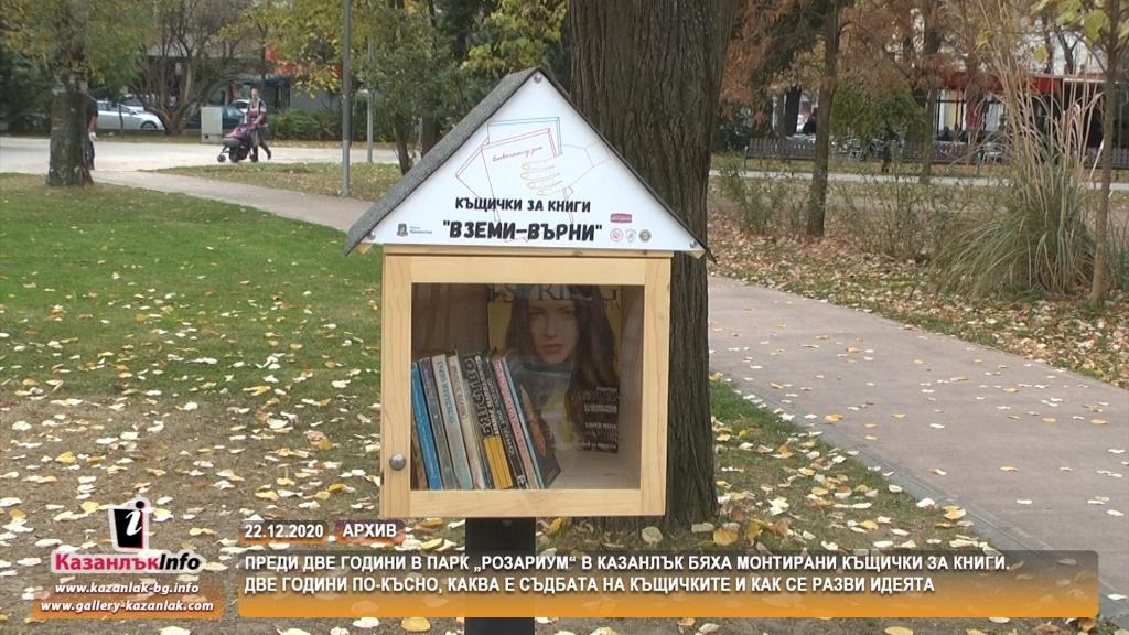 """Къщички за книги в парк """"Розариум"""" в Казанлък"""