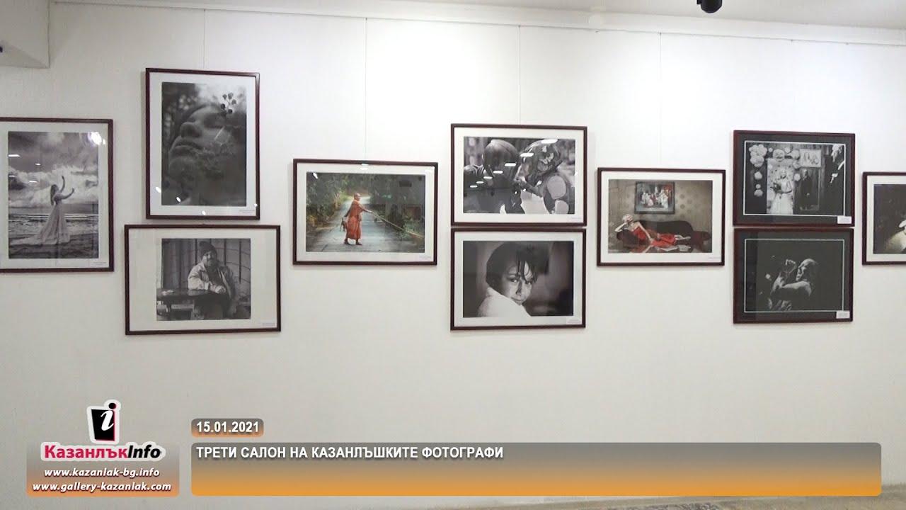 Трети салон на казанлъшките фотографи