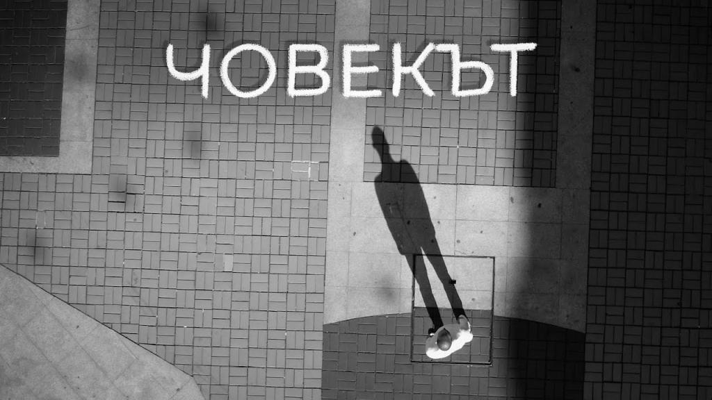 Филмова импресия - ЧОВЕКЪТ