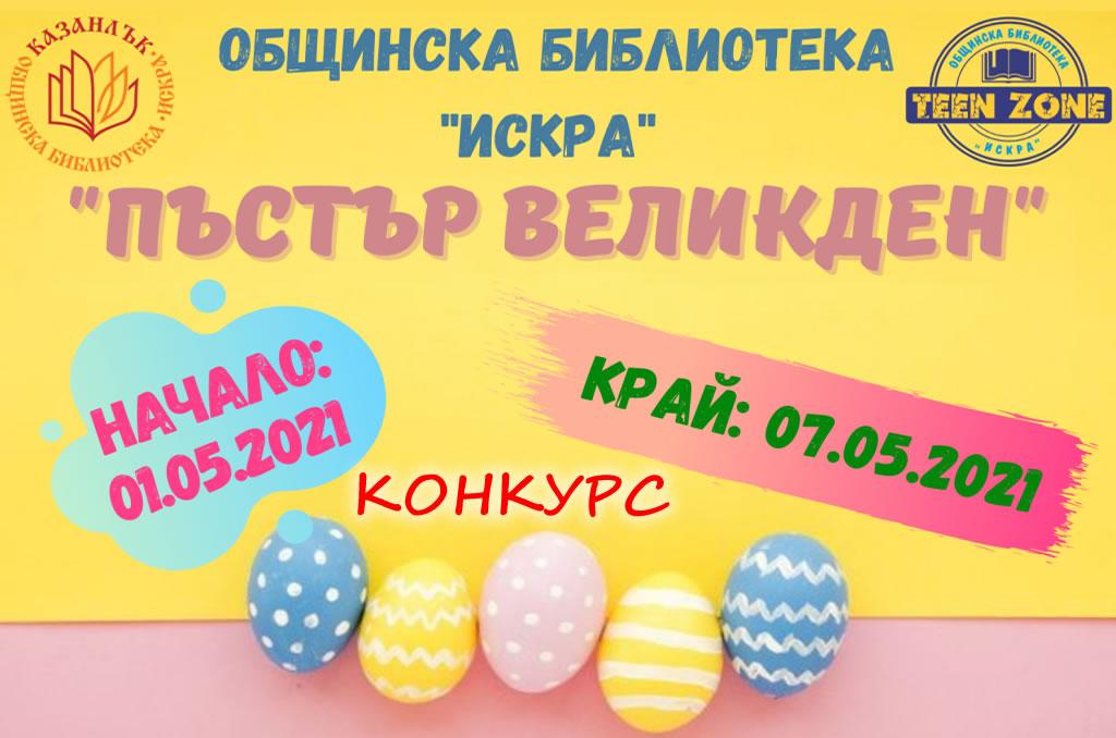 """Онлайн конкурс на тема """"Пъстър Великден"""""""