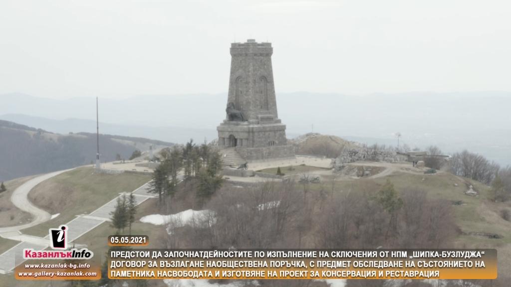 Реставрация на Паметника на свободата на Шипка