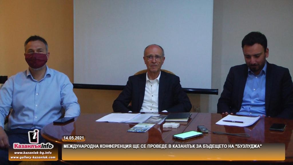 Международна конференция ще се проведе в Казанлък за бъдещето на