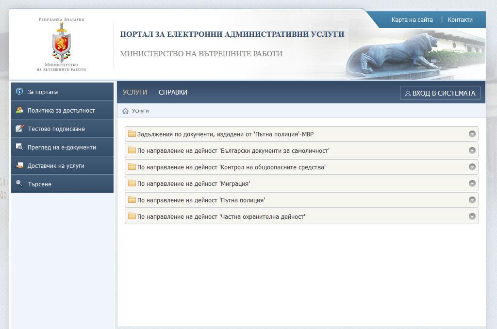 Информация относно обслужване на граждани при издаване на български лични документи (БЛД)