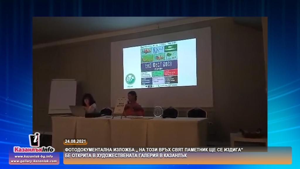 """МЦР """"Взаимопомощ"""" представи Казанлък в национална конференция"""