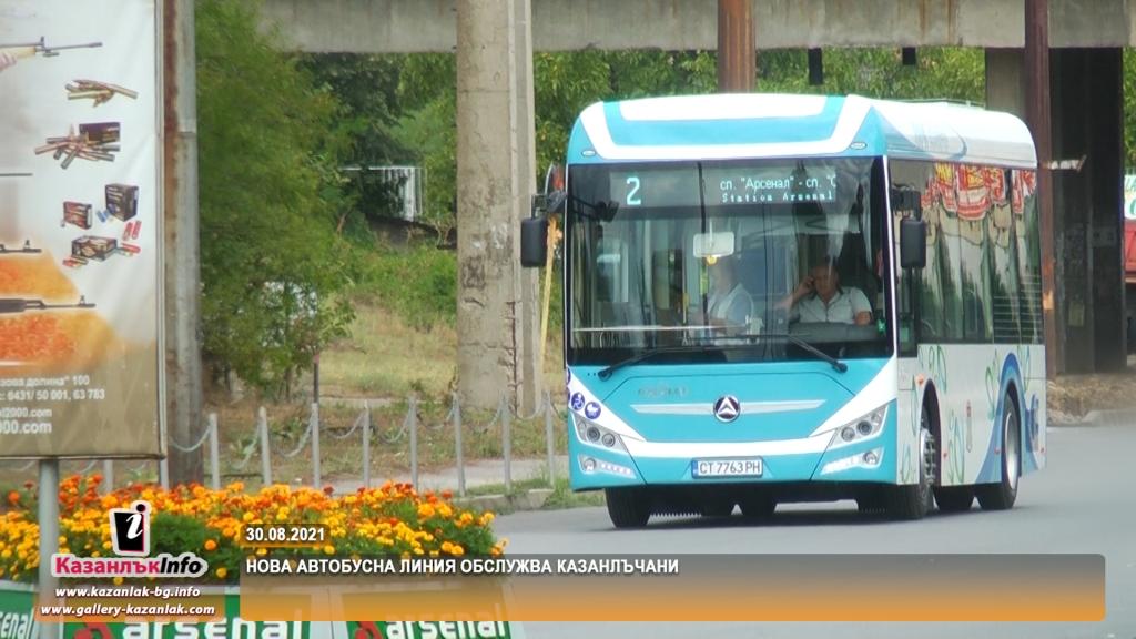 Нова автобусна линия обслужва казанлъчани