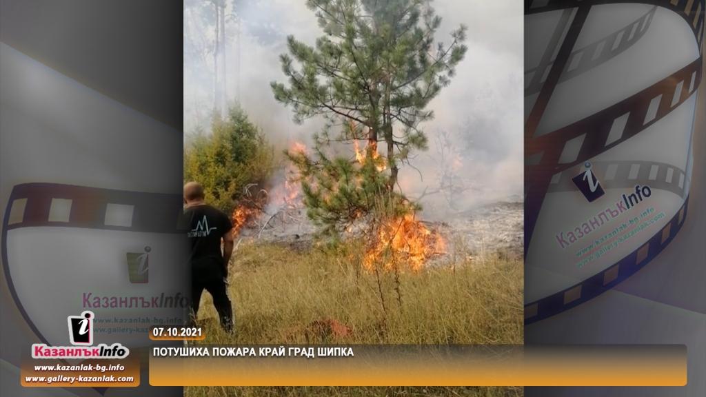 Потушиха пожара край град Шипка