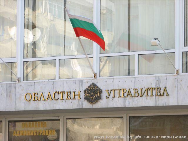Консултации за РИК в неделя в Областна управа - Стара Загора